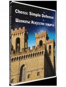 Шахматы: Искусство защиты