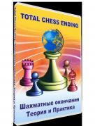 Шахматные окончания (1600-2400)