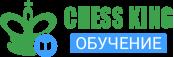 ChessKing Обучение