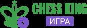ChessKing Игра